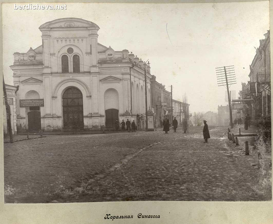 תמונה עתיקה של בית הכנסת בברדיצ'וב
