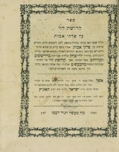 פרקי אבות קדושת לוי מהדורה ראשונה. באדיבות בית המכירות 'קדם'