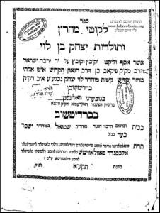 שער ספרו של רבי ישראל מפיקוב
