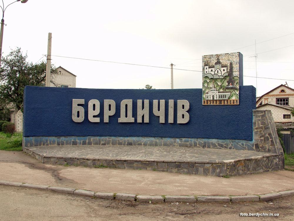 שלט הכניסה לעיר ברדיצ'וב