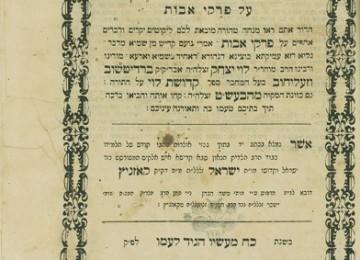 קדושת לוי על פרקי אבות