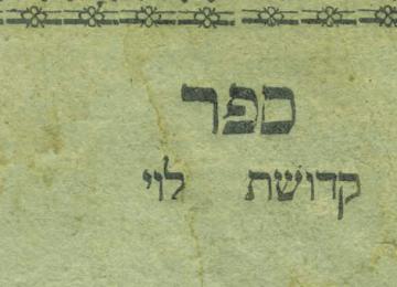 ספר קדושת לוי